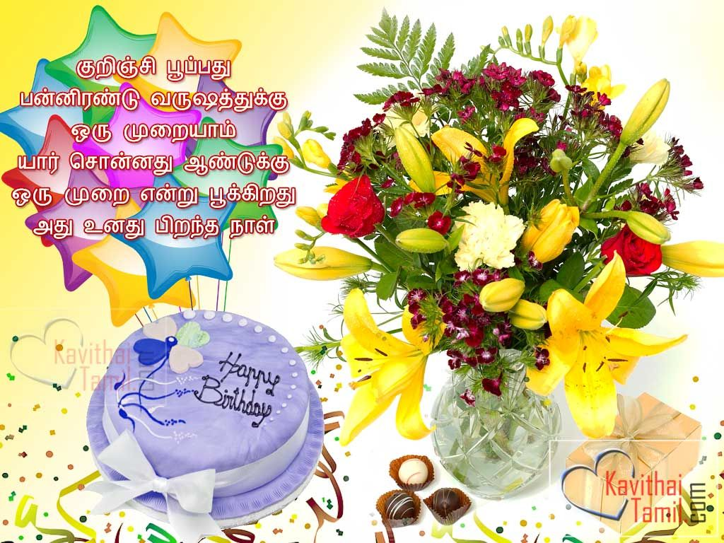 Birthday Wishes Greetings In Tamil Birthday wishes
