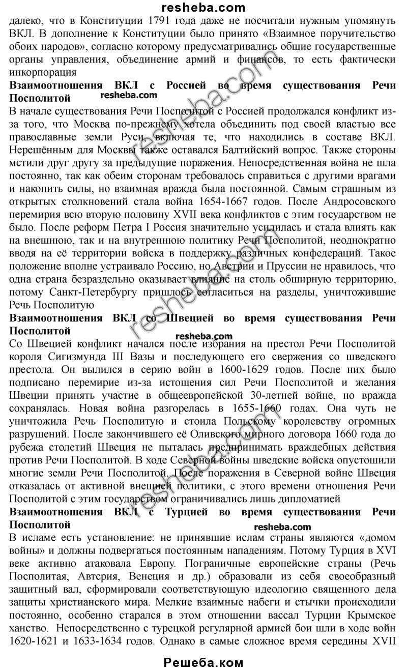 Готовые домашние задания по русскому языку клас автор н.а.пашковская