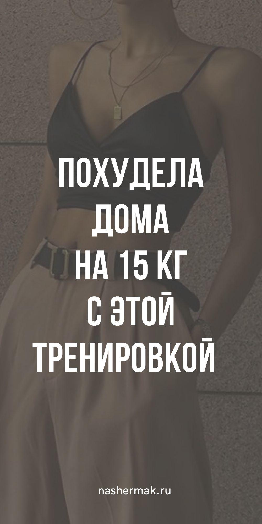 Тренировочные упражнения и тренировки для дома   nashermak.ru