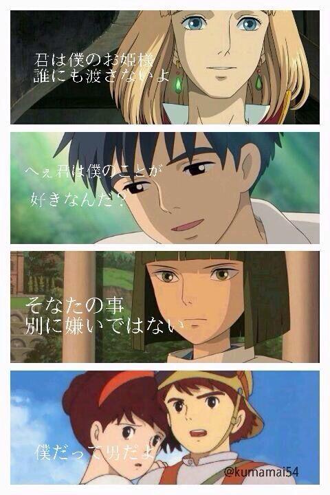 乙女ゲーム風にしたジブリキャラクター達 Who Will You Choose Studio Ghibli Fanart Studio Ghibli Characters Studio Ghibli Art