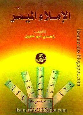 الإملاء الميسر - زهدي أبو خليل تحميل وقراءة أونلاين pdf