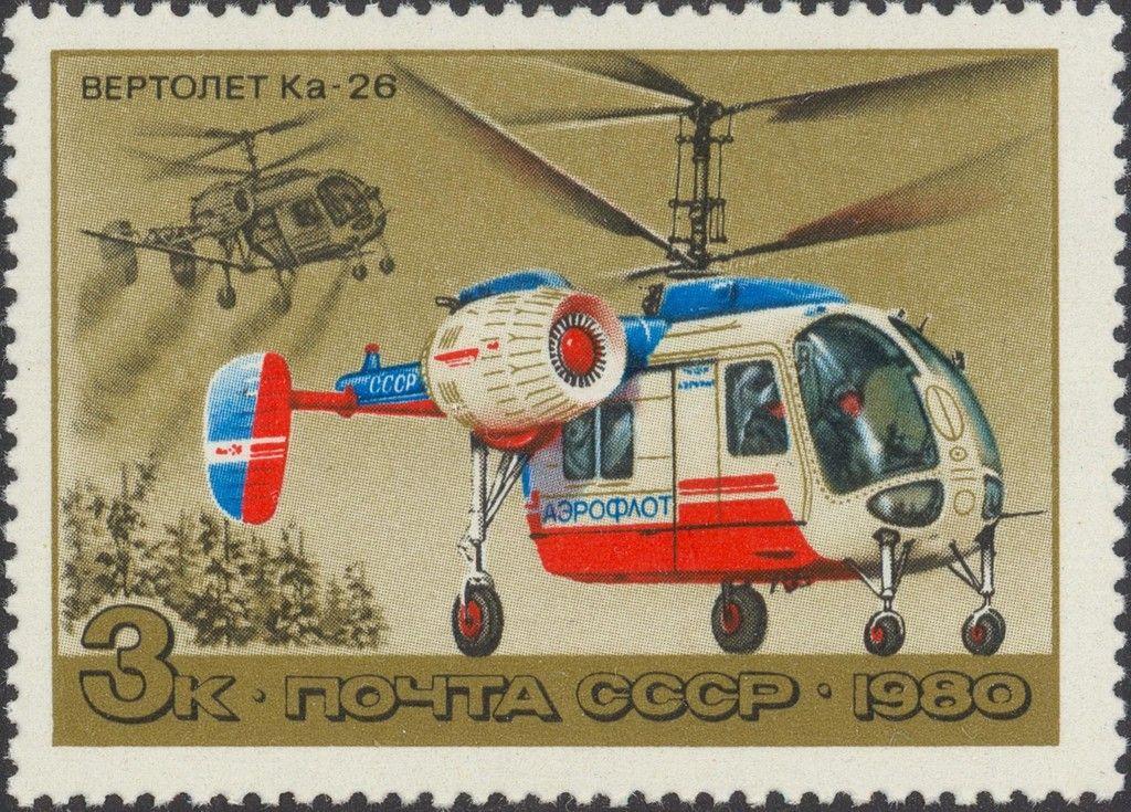 Znaczek: Ka-26 (ZSRR) (Helicopters) Mi:SU 4958,Yt:SU 4697