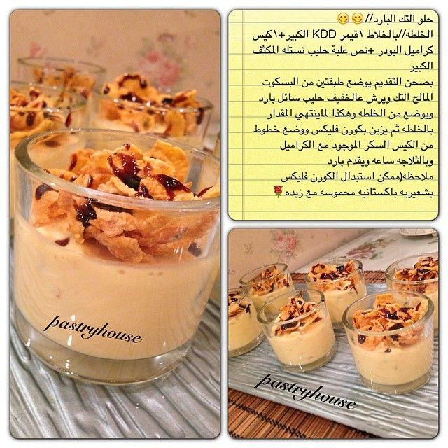 حلو التك Arabic Food Food Recipies Sweets Recipes