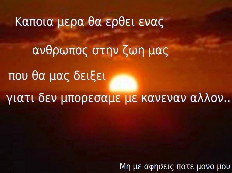 Αποτέλεσμα εικόνας για eikonew gia agaph me omorfa logia