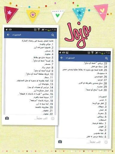 قائمة اطباق رئيسيه Arabic Food Food And Drink Food