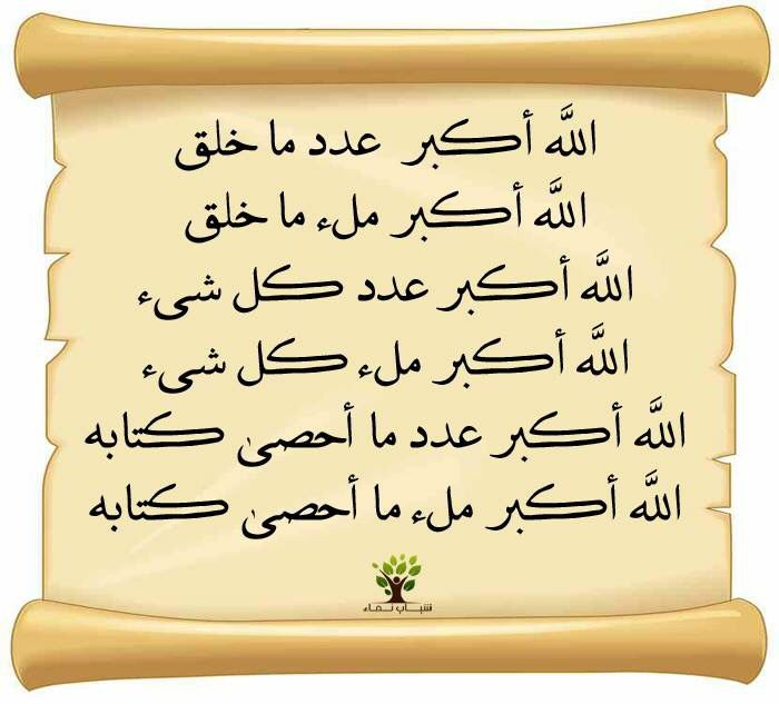 الله أكبر Islam Calligraphy Arabic Calligraphy
