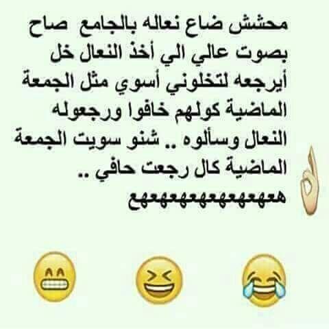 ههههههه تحشيش عراقي Arabic Funny Arabic Jokes Jokes