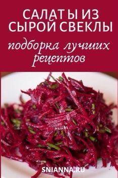Салаты из сырой свеклы — подборка лучших рецептов