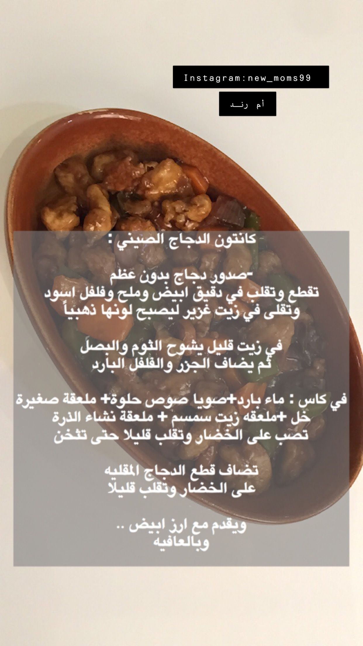 ايدام كانتون الصيني Save Food Cooking Recipes Food And Drink