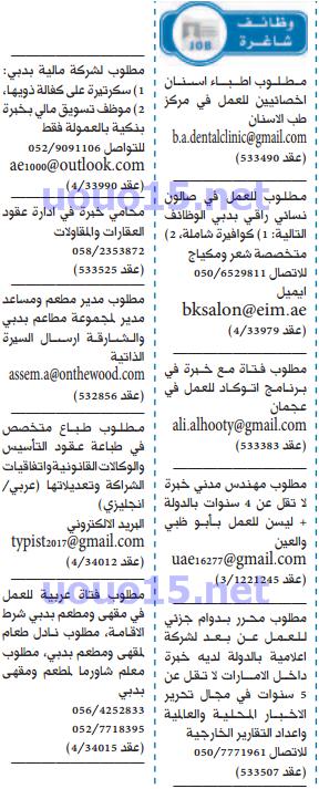 وظائف شاغرة فى الامارات وظائف جريدة الخليج 23 1 2017 Bullet Journal Journal Supplies