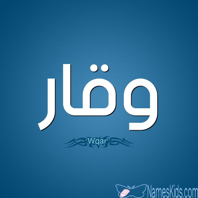 معنى اسم وقار وصفات حامله Wakar Wakar اسم وقار مذكر حكم وقار في الاسلام دلع اسم وقار Vimeo Logo Tech Company Logos Company Logo