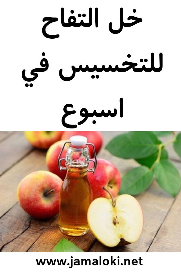 خل التفاح للتخسيس في اسبو التفاح للتخسيس خل Vegetables Beauty Skin Food