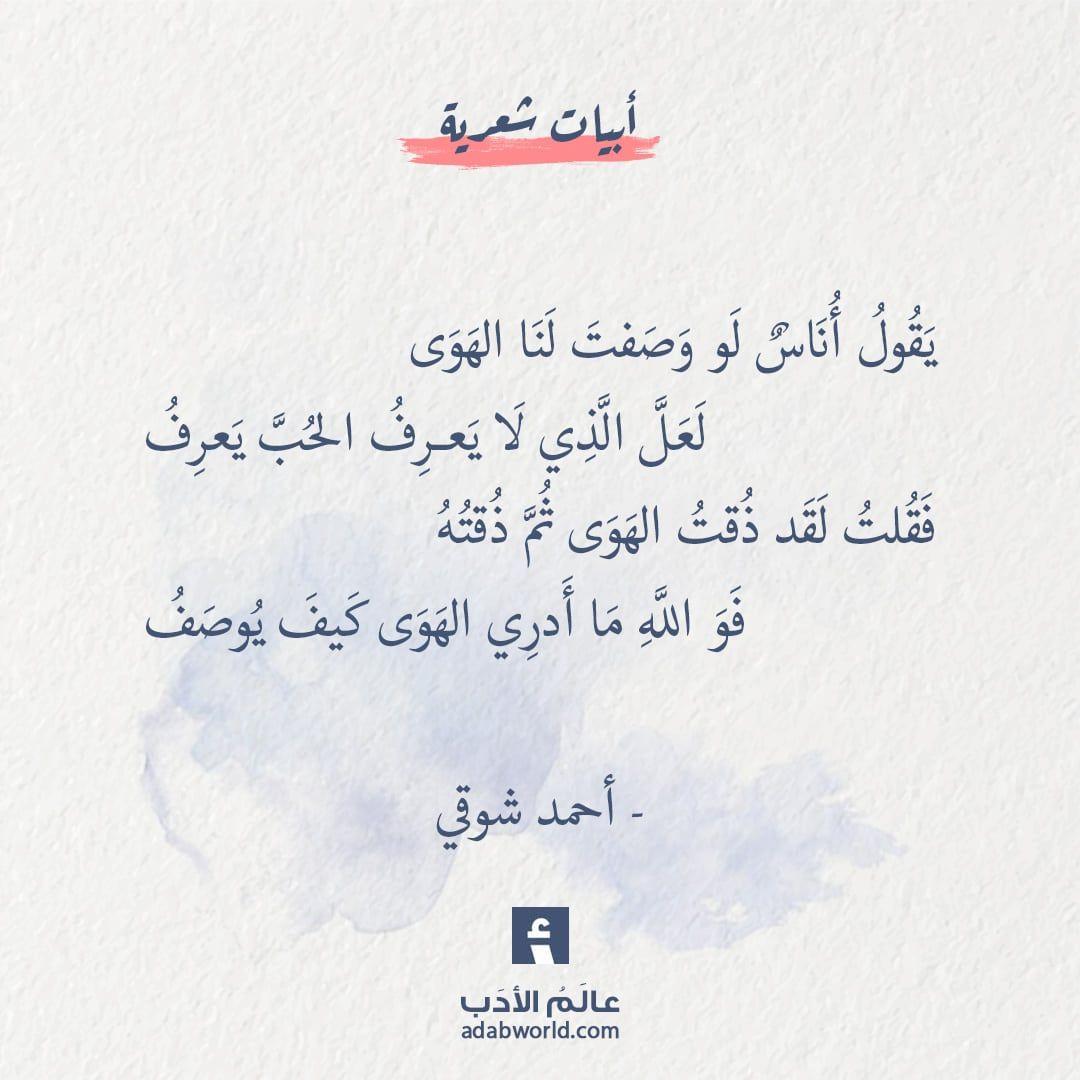شعر أحمد شوقي يقول أناس لو وصفت لنا الهوى عالم الأدب Words Quotes Quotes For Book Lovers Quran Quotes Verses