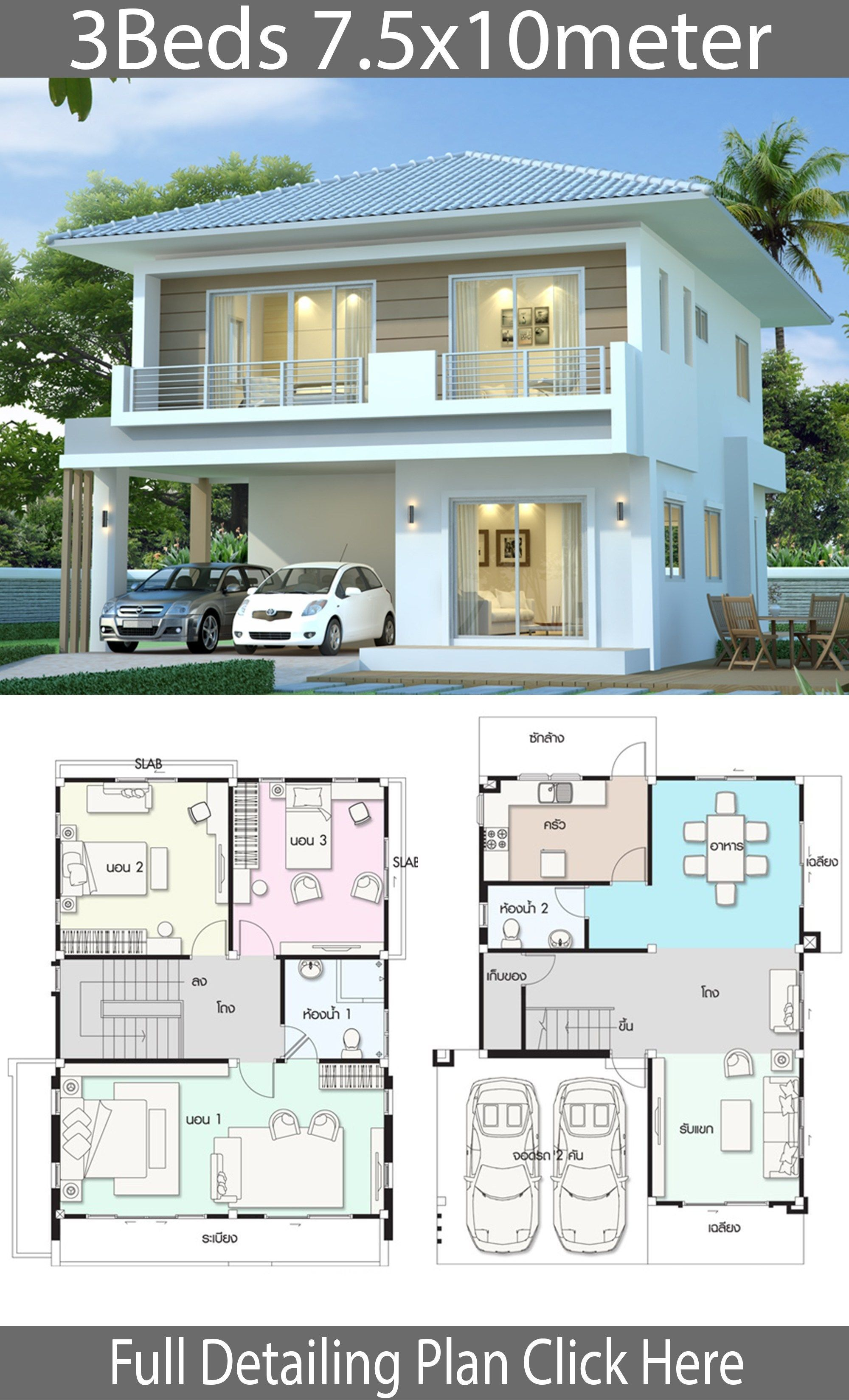 Modern House Design Plan 7 5x10m With 3beds Building Plans House House Plans Mansion Model House Plan