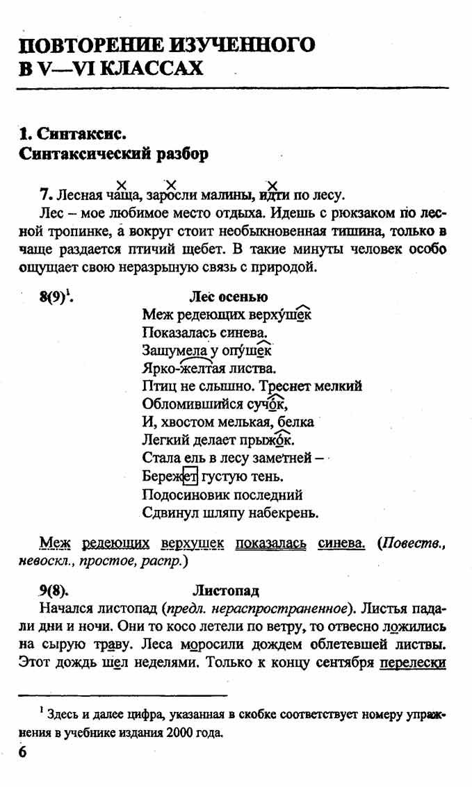 Решебник английский для менеджеров и.п.агабекян
