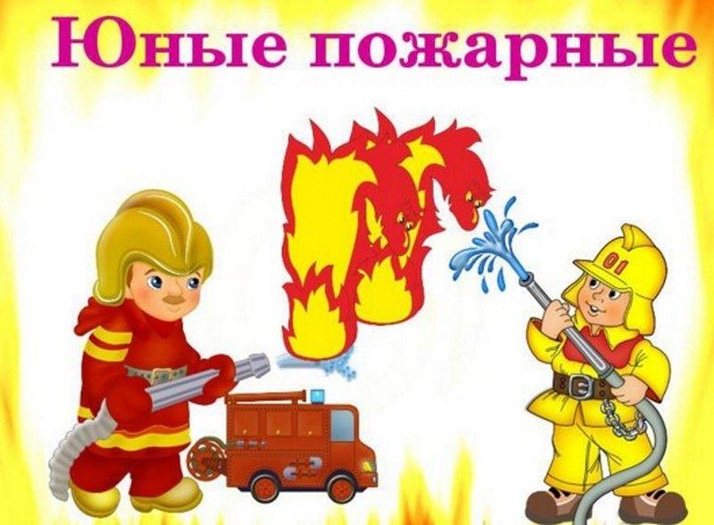 Детям о пожаре в картинках, красивые