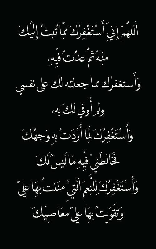 استغفر الله الاستغفار استغفار تكرار الذنوب اليأس من رحمة الله دعاء Islamic Phrases Islamic Quotes Islam