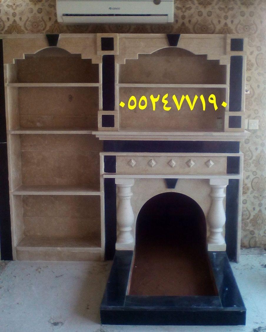 مشبات حجر مشبات حديثه مشبات متنقلة مشبات مشبات يوتيوب مشبات ينبع يوتيوب مشبات نار يوتيوب مشبات حديثة مشبات ابو فادي مشبات في ينبع م Home Decor Decor Fireplace