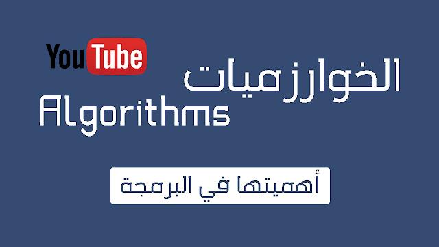 حوحو أفضل ثلاث قنوات على اليوتيوب تعلمك خوارزميات البرمجة Blog Posts Blog Algorithm