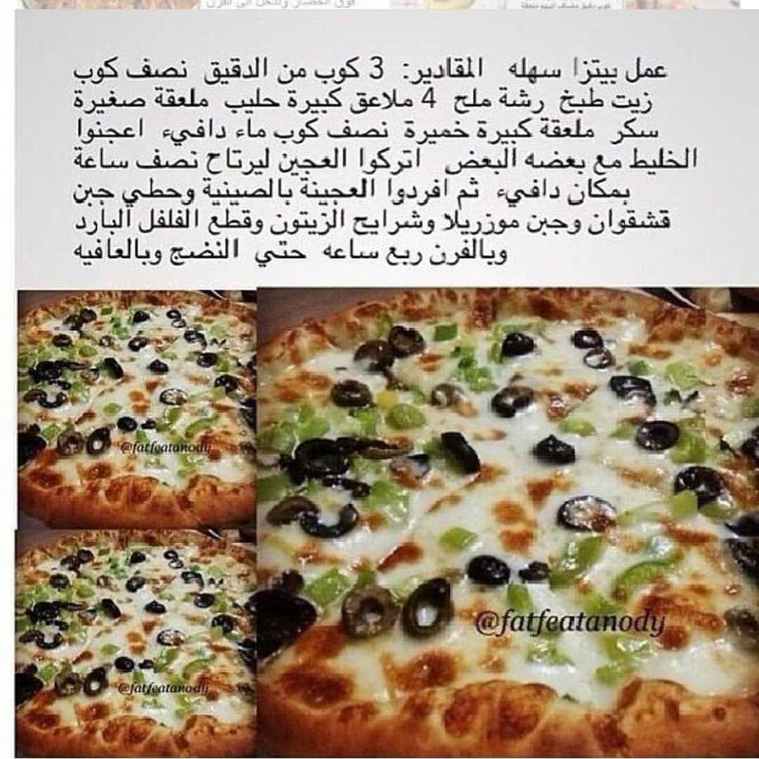 Pin By Nina Akira On Food Food Recipes Cheese Pizza