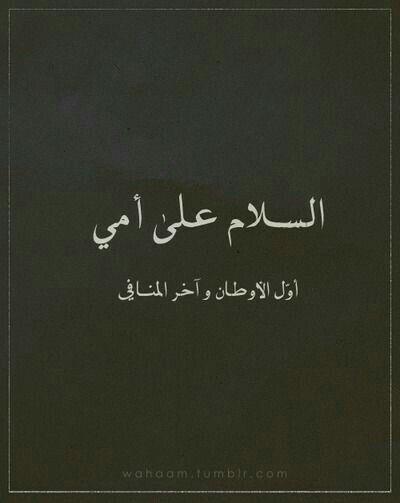 السلام على أمي أول الاوطان وآخر المنافئ Mother Quotes Words Quotes Quotes