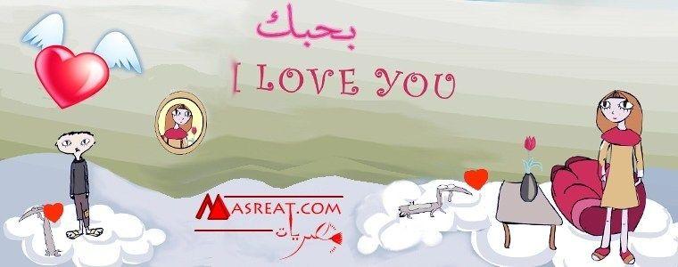 رسائل عتاب قصيرة وطويلة قوية 2019 2020 أجمل عبارات كلام العتاب My Love Messages Love You