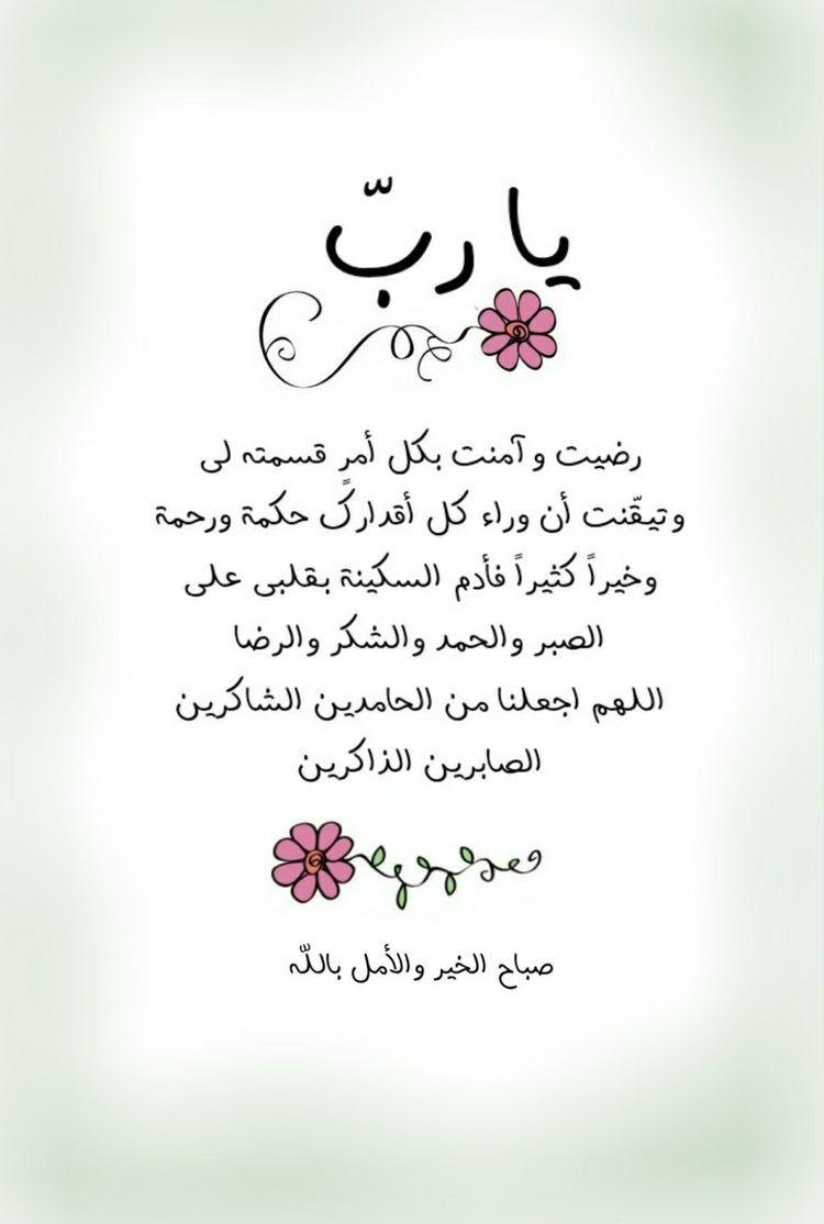 سناب سناب تصوير تصوير سنابات سنابات اقتباسات اقتباسات قهوة قهوة قهوه قهوه صباح صباح صباح Good Morning Arabic Morning Greeting Learn Quran