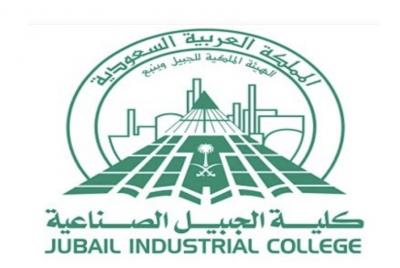 كلية الجبيل الصناعية تعلن عن فتح باب القبول لبرنامج البكالوريوس صحيفة وظائف الإلكترونية