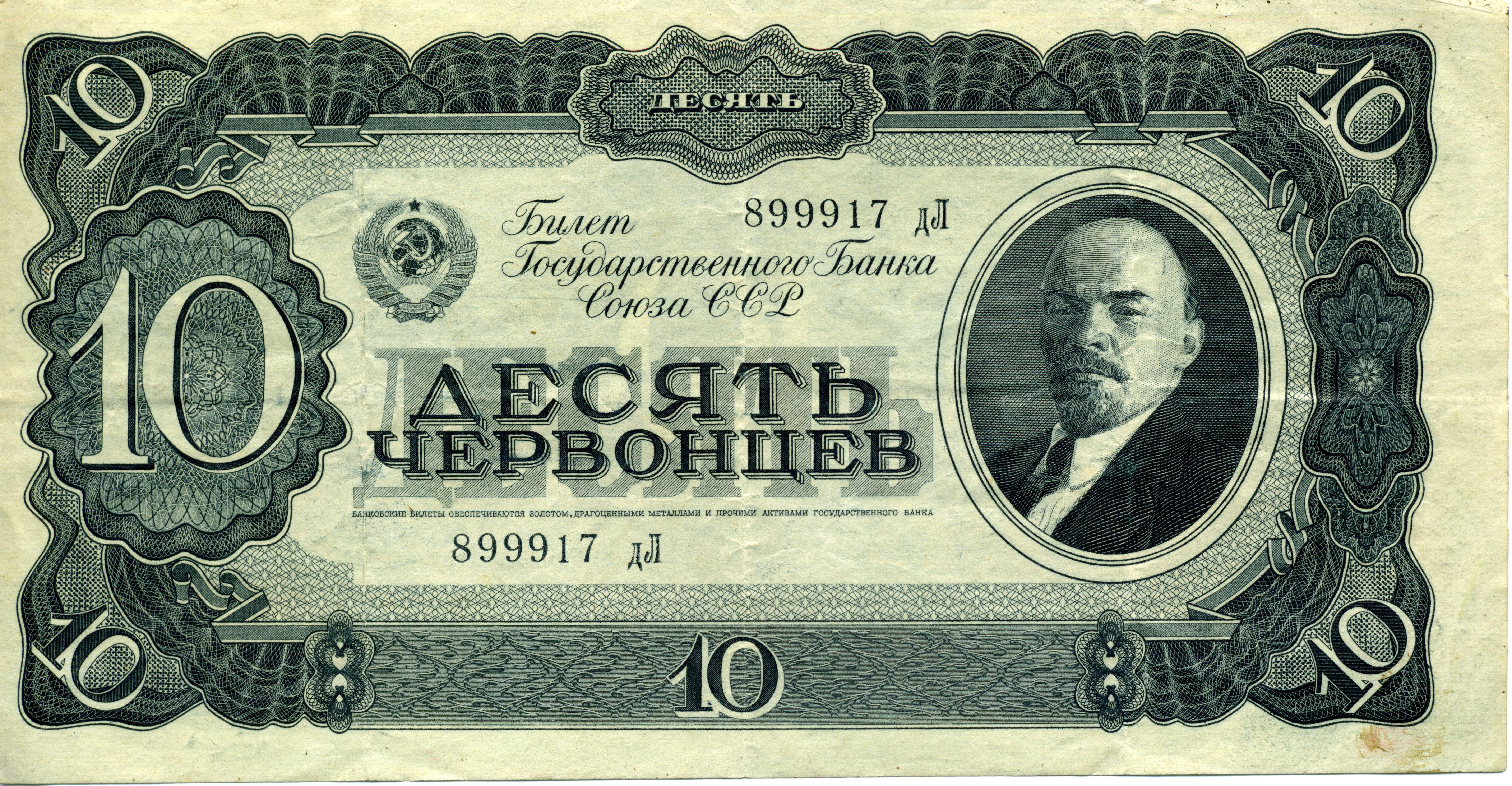 Neuvostoliiton rupla