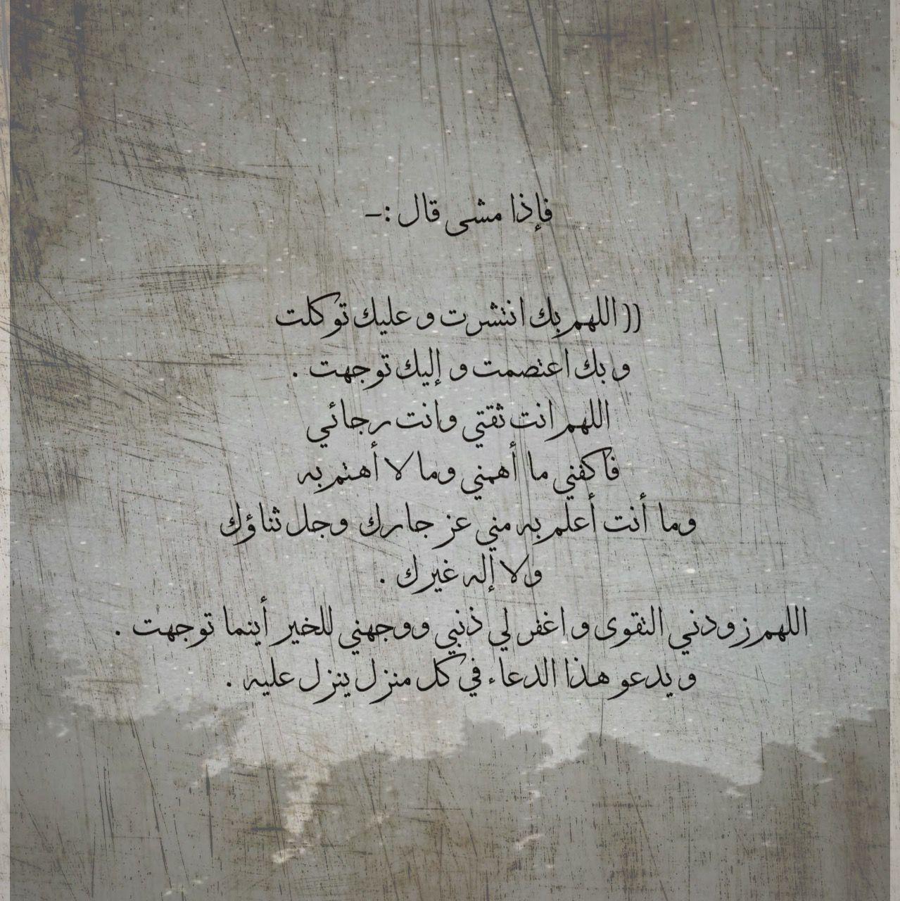 ما يقال عند السفر Math Math Equations Arabic Calligraphy