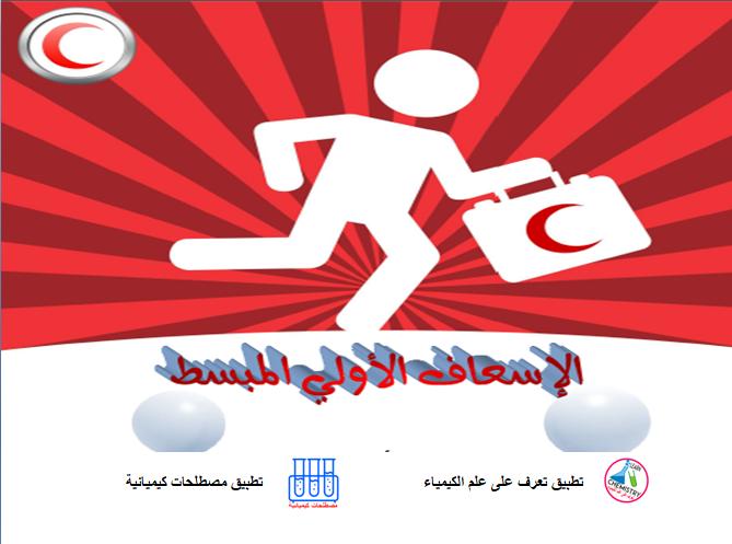 تحميل دورة الأسعافات الأولية باللغة العربية بالصور والألوان Chemistry Blog Posts Blog