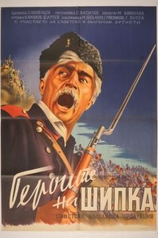 Watch Heroes of Shipka Full-Movie Streaming