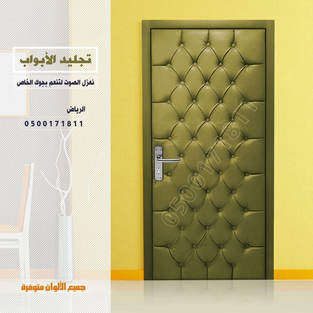 تجليد الأبواب تنجيد الأبواب تلبيس الأبواب تغليف الأبواب الرياض 0500171811 تجديد الأبواب القديمة تجليد الأبواب تلبيس الأبواب بالجلد Bedroom Decor Decor Home