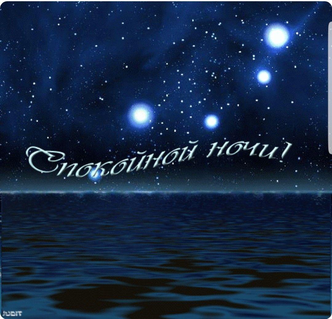 Спокойной ночи ирина картинки прикольные смешные анимации