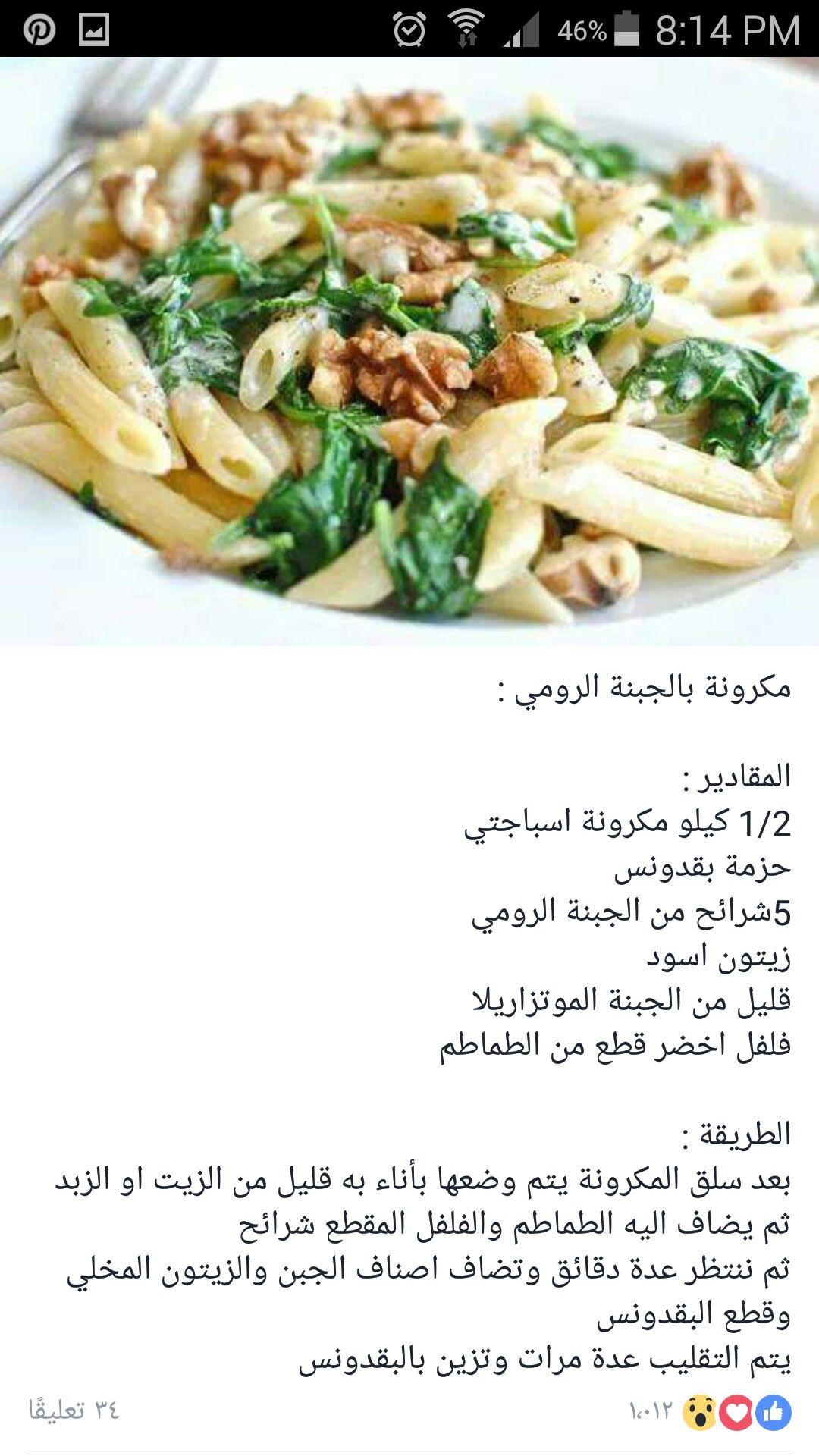مكرونة بالجبنة الرومى Food Tasting Food Receipes Food