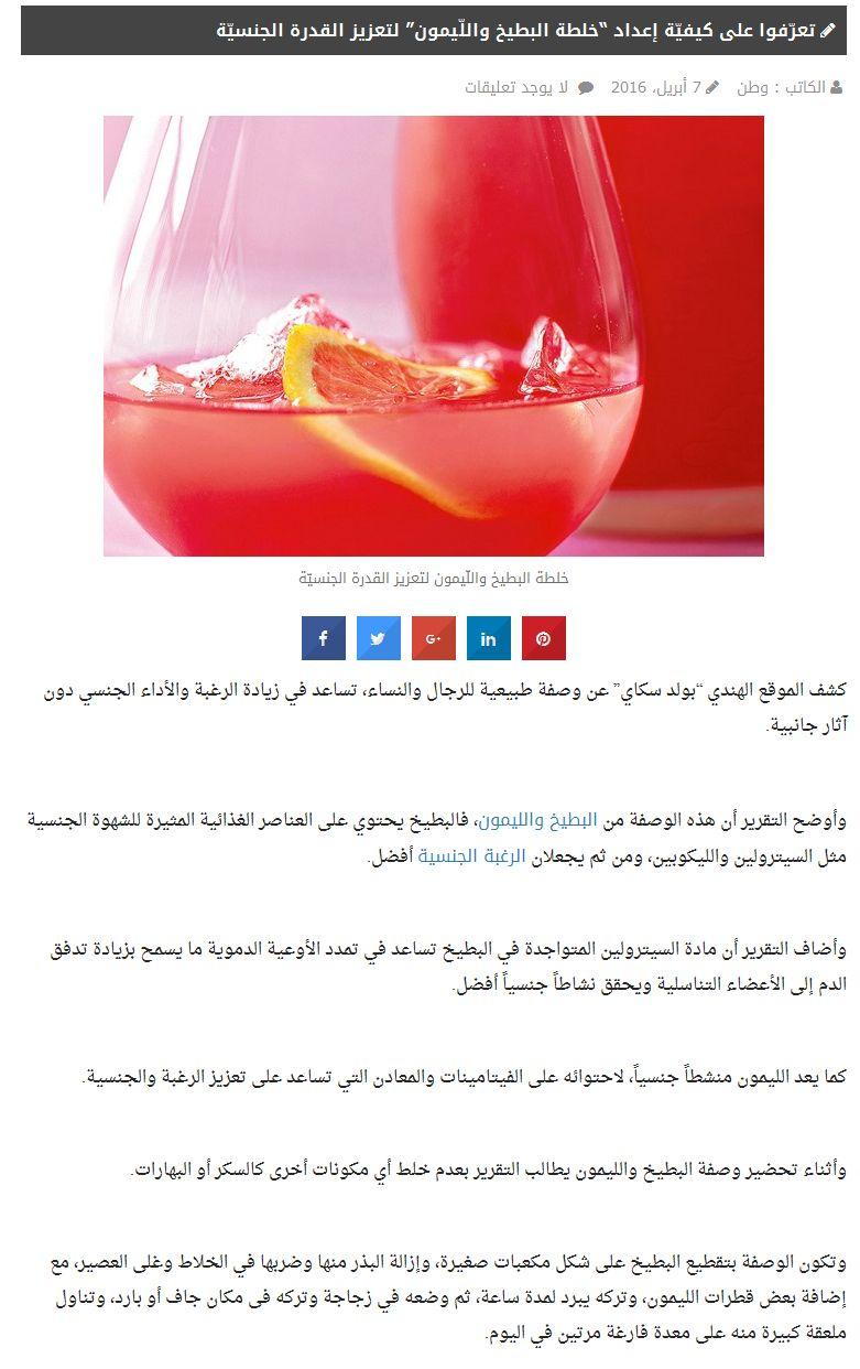 Aphrodisiac Aphrodisiac Fruit Drinks