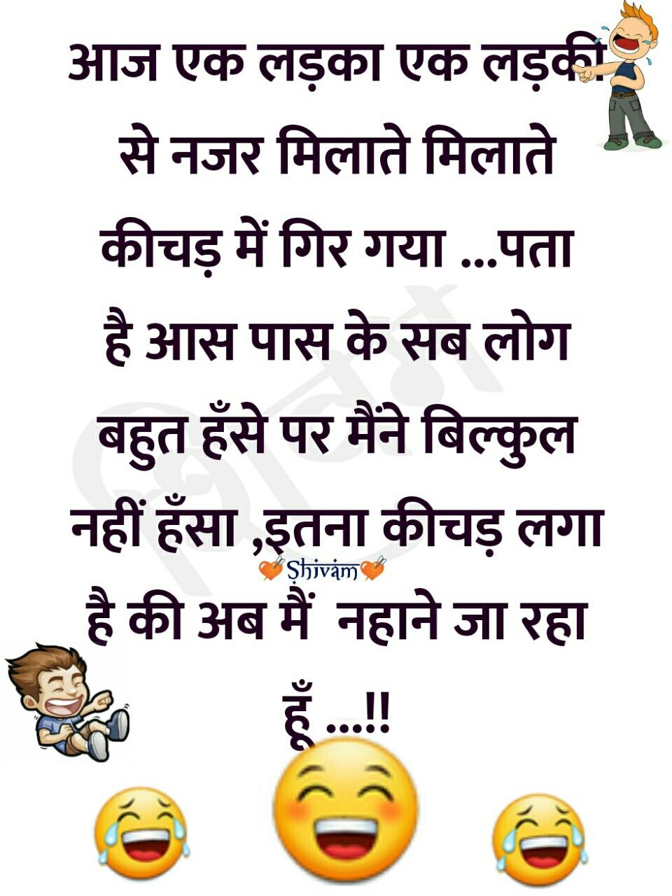 Joke jokeInHindi hindijoke ShivamR7 joke in hindi