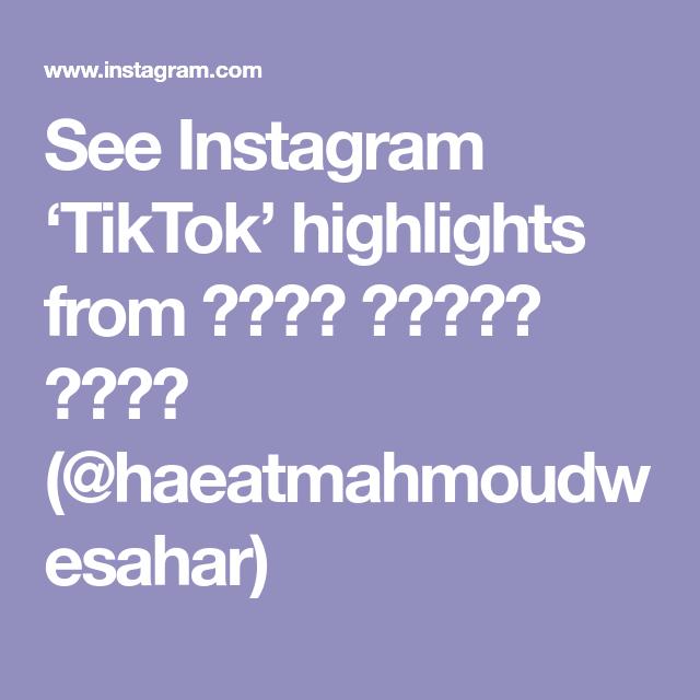 See Instagram Tiktok Highlights From حياة محمود وسحر Haeatmahmoudwesahar Digital Illustration Instagram Highlights