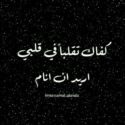 Pin By Nada Masri On مقــهى أحلى الكلمات و بريـــق حروفها Quotes For Book Lovers Wisdom Quotes Life Romantic Quotes