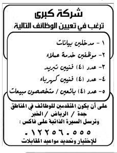 جريدة الرياض اليوم