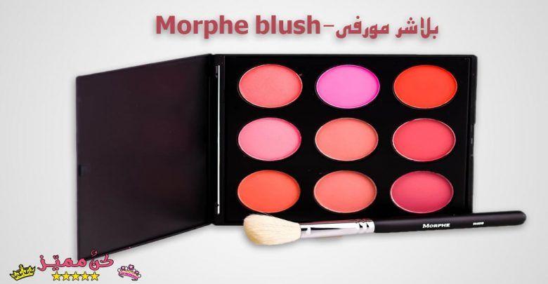 باليت مورفي بلاشر N9 لمكياج ناعم و خفيف و جذاب Blusher Palette Morphe N9 For Soft Light And Attractive Makeup اق Eyeshadow Morphe Blush