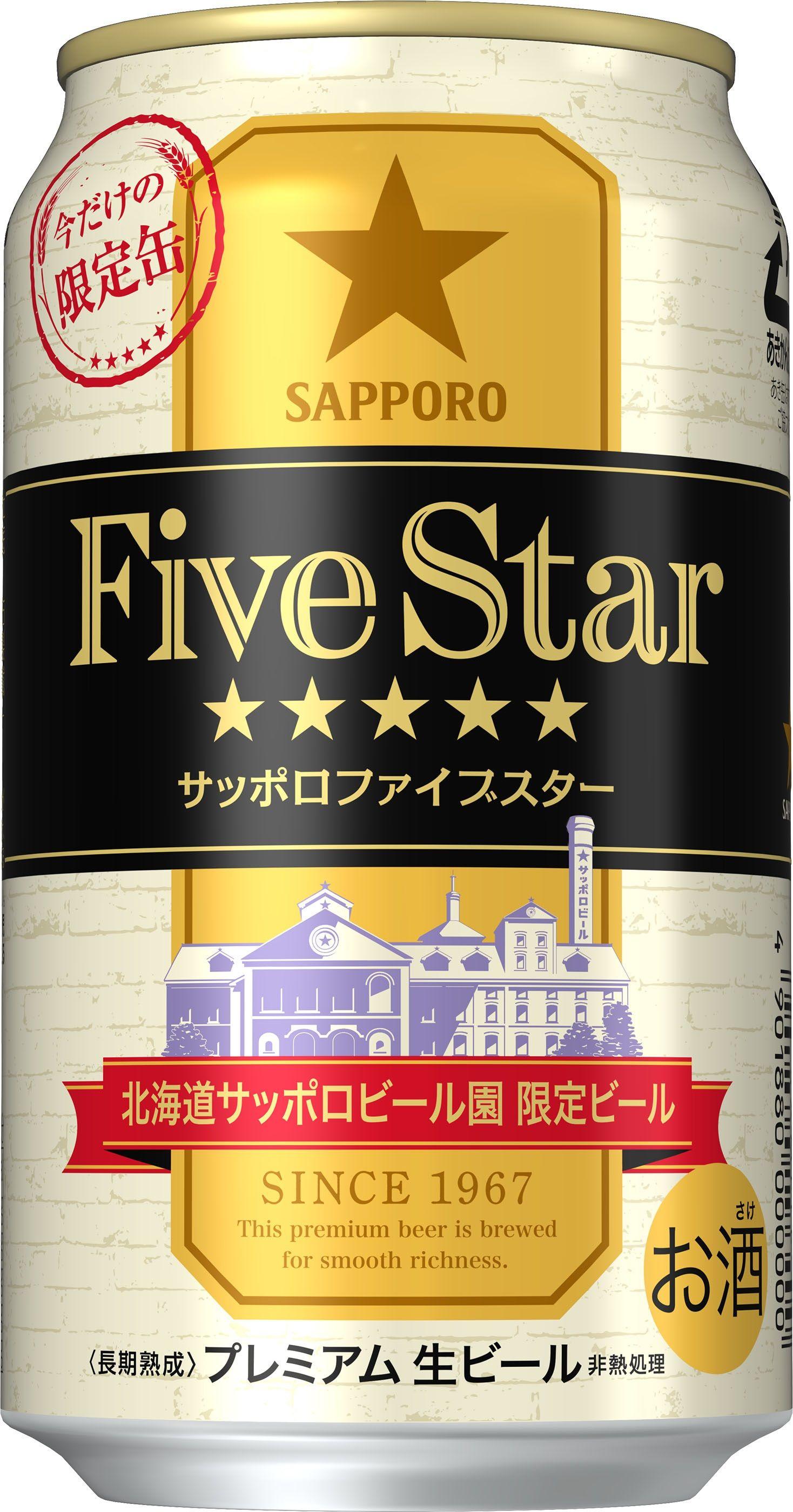 札幌 限定 ビール