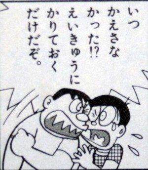 ドラえもん】名言・迷言・暴言集 (※キャラ別コマ画像有) - NAVER ...