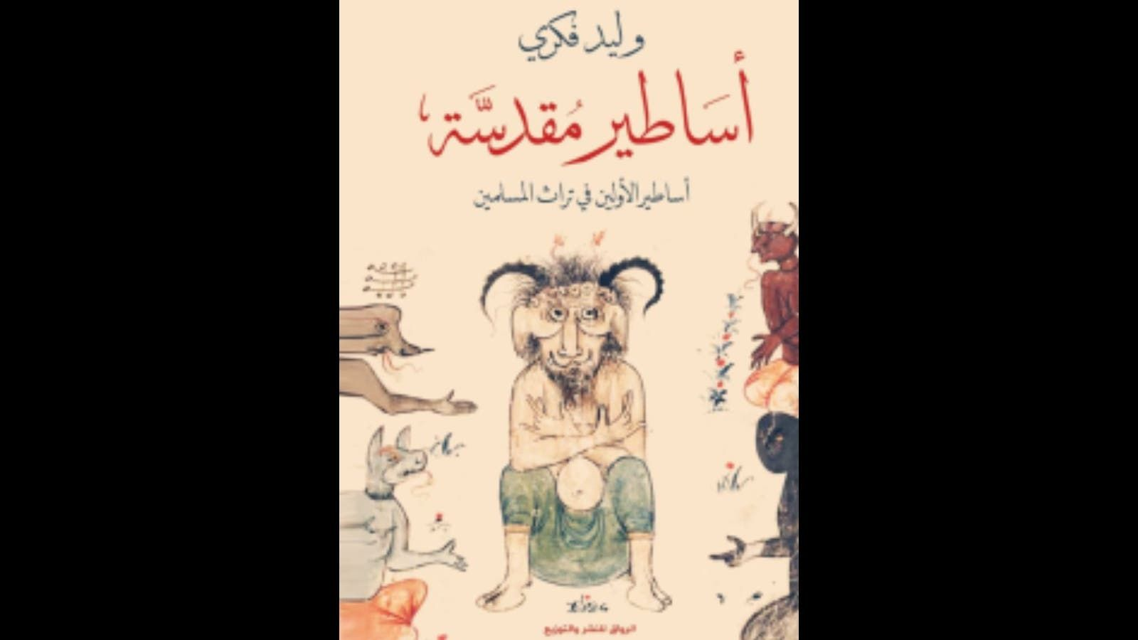 الحن والبن والجن في أساطير مقدسة تأليف وليد فكري Book Cover Books Cover