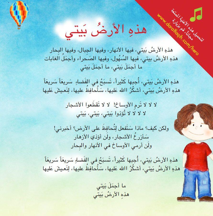 Kids Literature بطل الأرض قصة مصورة للأطفال تعلمهم الحفاظ على البيئة Arabic Kids Learning Arabic Teach Arabic