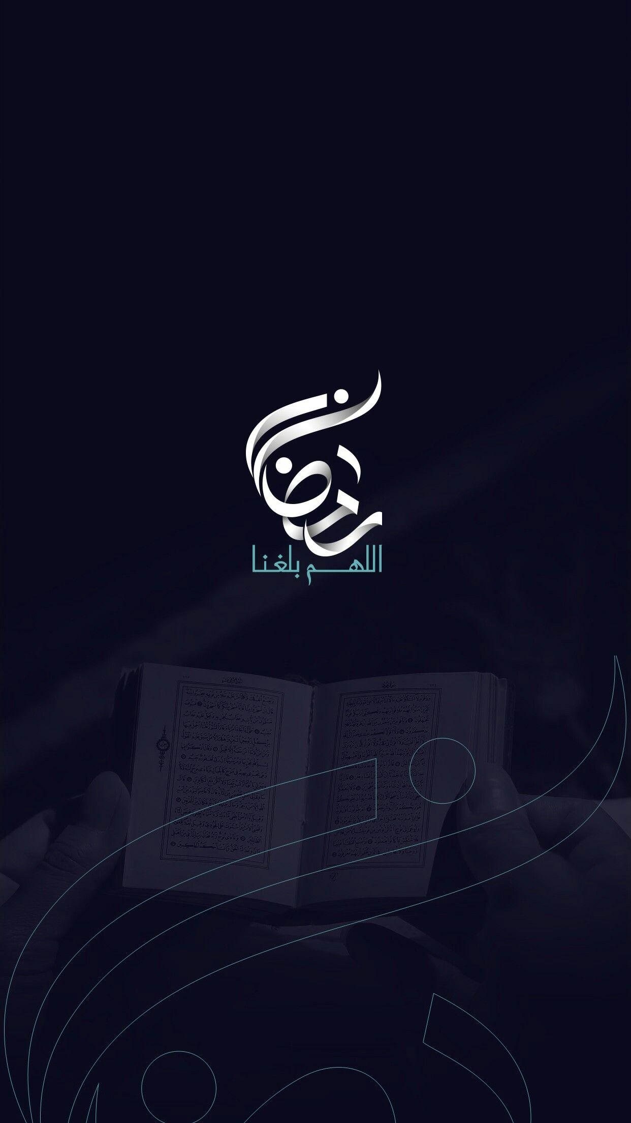 اللهم بلغنا رمضان H G Ramadan Ramadan Kareem Beautiful Words
