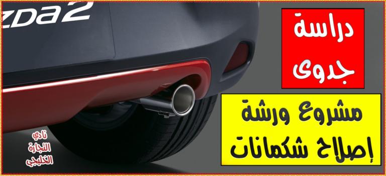 مشاريع جديدة 5 أفكار لمشاريع تكنولوجية ناجحة في السعودية بالتفاصيل الكاملة Technology Projects Projects Diy