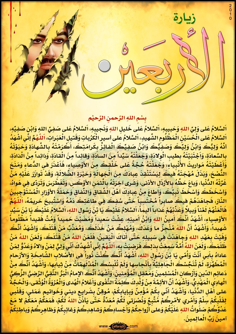 Ziyarat Al Arbaeen 2017 1439 Allah Is Great Pinterest Allah
