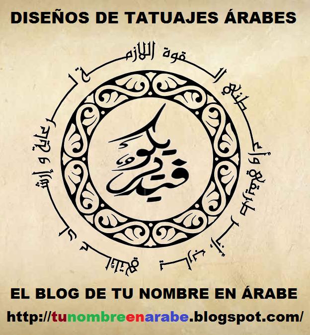 Disenos De Tatuajes En Letras Arabes Tu Nombre En Arabe Tatuajes Letras Arabes Nombres En Arabe Letras Arabes