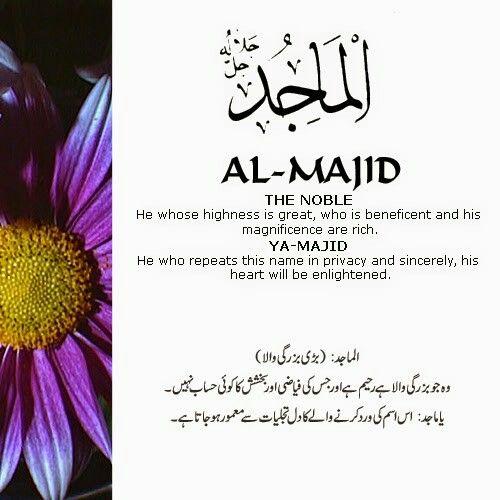 Al Majid Beautiful Names Of Allah Allah Names Allah God